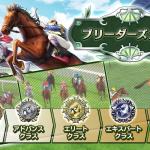 【ダビマス攻略】ゲームシステムの基本的な流れ