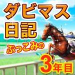 【ダビマス日記】タブレットでプレイするためHuawei MediaPad T2 7.0 Pro 買った(その2)【ぶっこみ3年目】