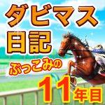 【ダビマス日記】牝馬メゾンフォルティーと★5ゴールドシップで完璧な配合した結果
