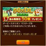 【ダビマス最新】50万ダウンロード突破記念で金の馬蹄石50個もらえる