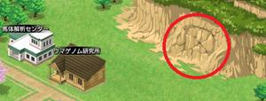 馬蹄石採掘場