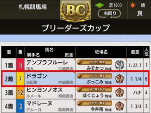 BC登録タイミング