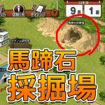 【ダビマス攻略】馬蹄石採掘場の解放条件と馬蹄石を無料でもらえるまとめ