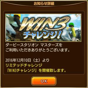 WIN3チャレンジ